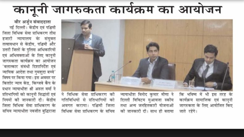 Central and West DLSA jointly organised Legal Literacy class for Police Officers and Panel Advocates of Sessions Panel
