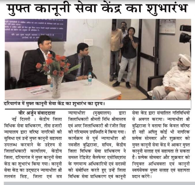 Central District Legal Services Authority, Tis Hazari Courts started a FREE LEGAL AID CLINIC at the Office of District Magistrate, Central District, Darya Ganj on 22-09-2017
