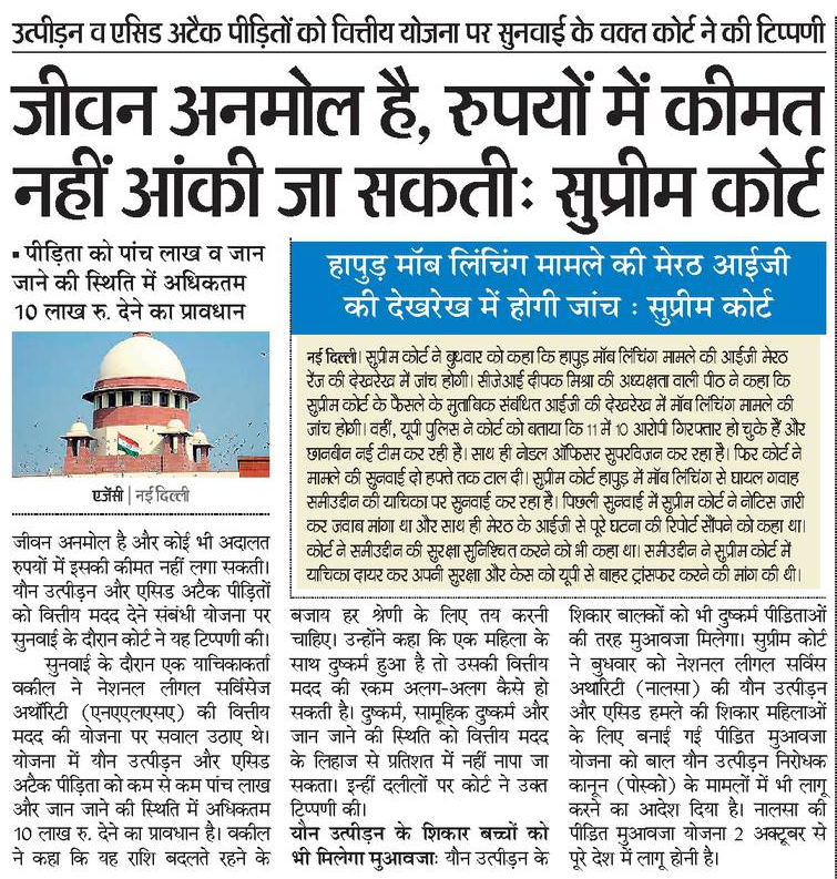 Dainik Bhaskar Dated 06-09-2018